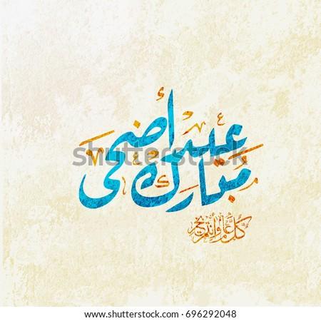 Calligraphy of Arabic text of Eid Al Adha Mubarak for the celebration of Muslim community festival.