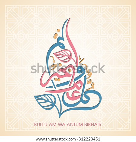 calligraphy of arabic text of