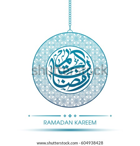 Calligraphy of Arabic text of Ramadan Kareem for the celebration of Muslim community festival vector.