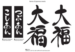 Calligraphy of Japanese sweets names. White letters/Left