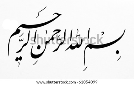 Calligraphy of the first verse of Quran (In the name of God, the merciful, the compassionate) - stock vector