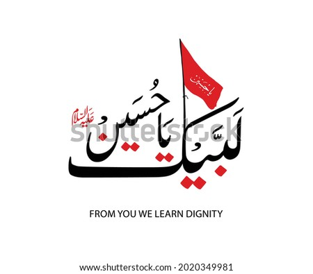 calligraphy of the word labaik