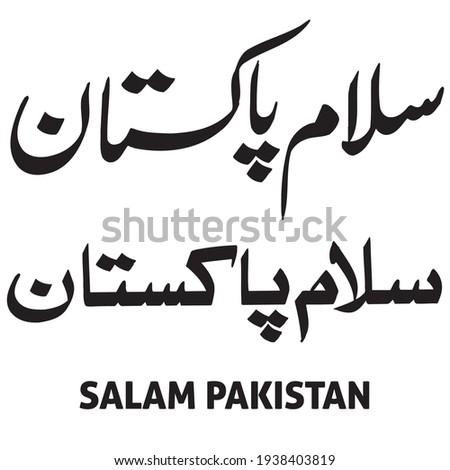 Calligraphy of Urdu Word Salam Pakistan in Vector. ストックフォト ©