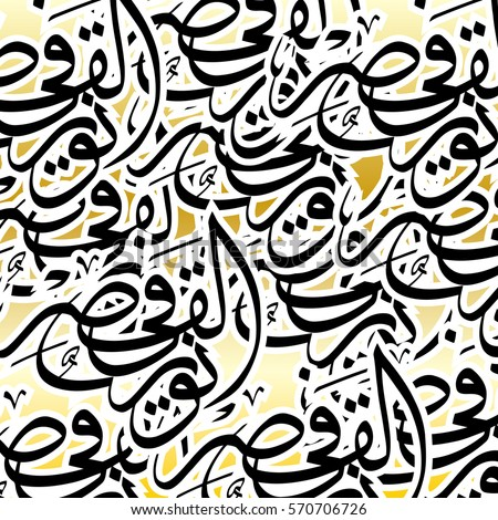 calligraphy style decorative