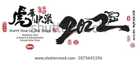 Calligraphy translation: Happy year of the tiger. Leftside translation: Everything is going smoothly. Rightside translation: Chinese calendar for the year of tiger 2022, spring and tiger.