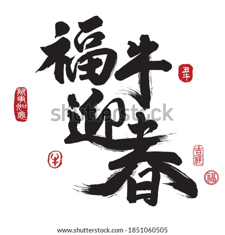 Calligraphy translation: The good fortune ox wishing you happy lunar new year. Leftside seal translation: Everything is going very smoothly. Rightside seal translation: Ox, Good fortune & Auspicious.