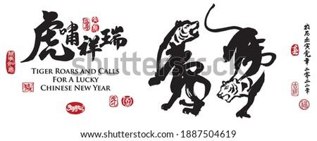 calligraphy translation  tiger