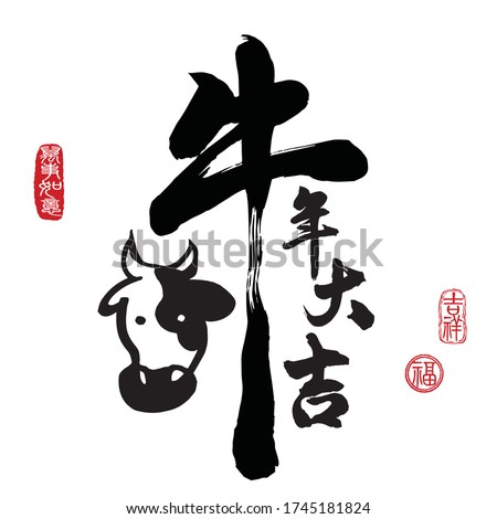 Calligraphy translation: year of the ox brings prosperity and good fortune. Leftside translation: Everything is going smoothly. Rightside translation: Good fortune and Auspicious.