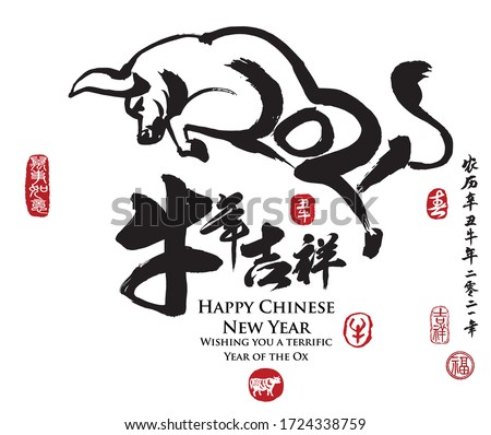 Calligraphy translation:year of the ox brings prosperity & good fortune. Leftside translation:Everything is going smoothly. Rightside translation:Chinese calendar for the year of ox 2021, spring & ox. Stock photo ©