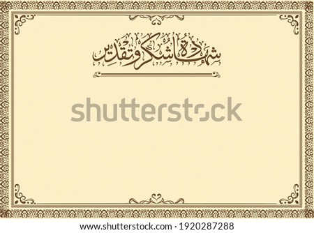Calligraphy Vector Art Islamic And Certificate of Thanks and Appreciation With Good Design ( Caramel and Brown Color )