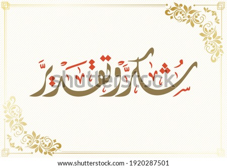 Calligraphy Vector Art Islamic And Certificate of Thanks and Appreciation With Good Design ( Islamic Modern Design background )