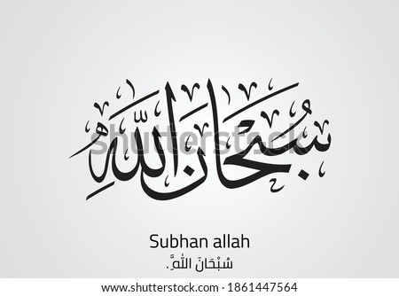 Calligraphy Vector ArtIslamic -Subhan Allah In thuluth style
