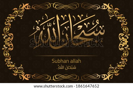 Calligraphy Vector ArtIslamic -Subhan allah In thuluth style With Islamic golden background with Islamic Pattern