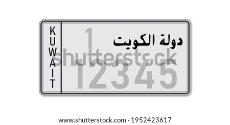 Car number plate . Vehicle registration license of Kuwait. With inscription Kuwait in Arabic. American Standard sizes