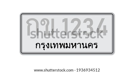 Car number plate. Vehicle registration license of Thailand. With text Bangkok on Thai