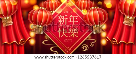 Card design for 2019 chinese new year. Entry with curtains and glowing lanterns and Xin Nian Kuai le characters. CNY and spring festival greeting poster. Asian holiday decoration for pig year