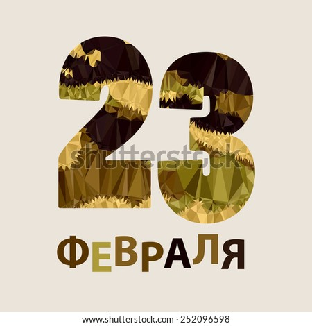 Card of the Russian Army Day - February 23