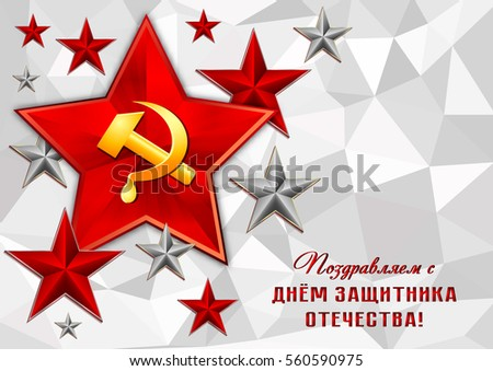 card with red soviet star with