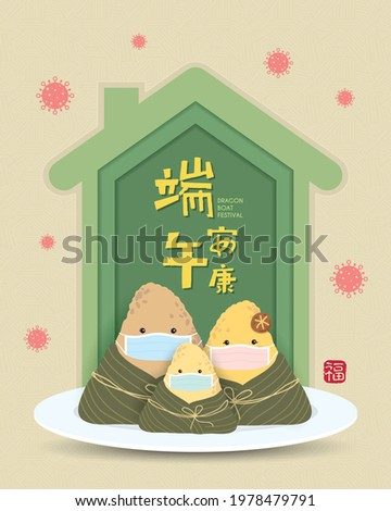 Cartoon chinese rice dumpling family wearing face mask stay home together on die cut background. Duan Wu festival greeting template. Stay home  ; stay safe concept. (translation: Dragon boat festival