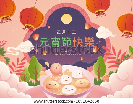 Cartoon glutinous rice balls jumping in a bowl with floral window frame decorated in the background. Translation: 15th January, Happy Chinese lantern festival