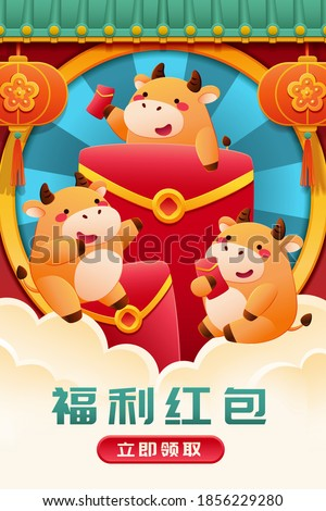 Cartoon illustration of cute cattle playing around large red envelopes, concept of year of the ox, Translation: Red envelope giveaways, Get one now