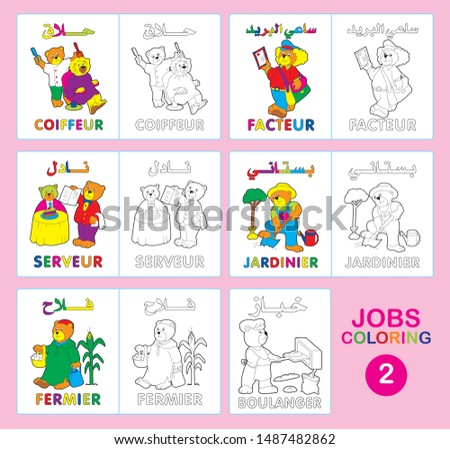 Cartoon Illustration of Jobs Coloring Book Activity