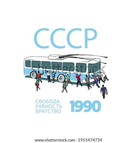 cccp 90s trolleybus with people