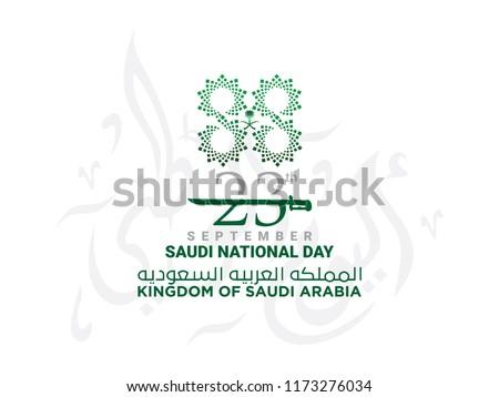 Celebrating 88th Saudi Arabia Independence Day. Vector. 5k