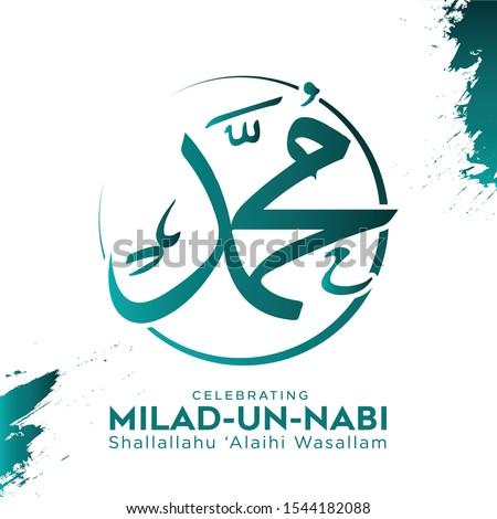 Celebration Maulid Nabi Muhammad, Mawlid al nabi Muhammad, or Mawlid Prophet Muhammad islamic Design