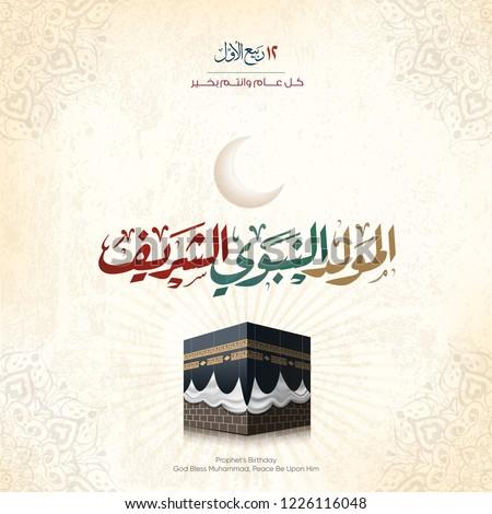 celebration of mawlid al nabi. kaaba vector translation ( Prophet Muhammad's birthday) in Arabic Calligraphy style - (peace be upon him)- 12 rabi' awwal- islamic month