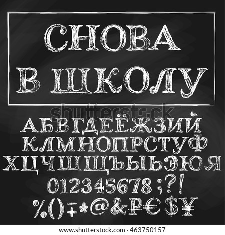 Chalk cyrillic vector alphabet. Title in Russian - Back to School. White capital letters, numbers, special symbols and money signs. Sketchy dark background.