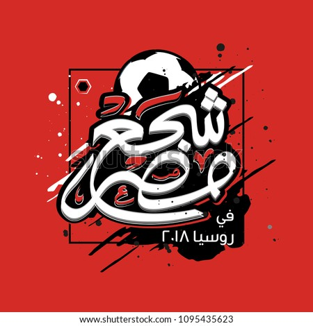 cheer for egypt in  arabic