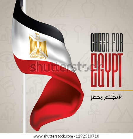 """Cheer for Egypt in Arabic. Translation of text """"Cheer for Egypt"""" with Hieroglyph background - Vector"""