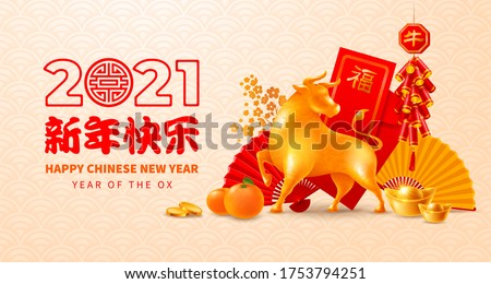 Chic festive greeting card for Chinese New Year 2021 with golden figurine of Ox, zodiac symbol of 2021 year, lucky signs, red envelopes, ingots. Translation Happy New Year, Good luck, Ox. Vector.