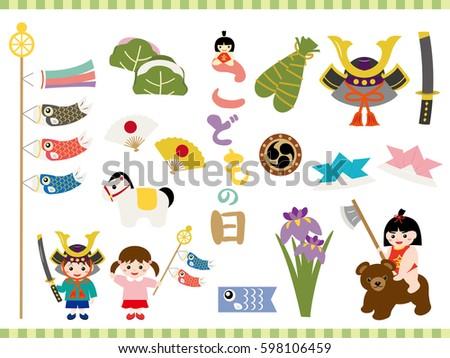 child's day illustration set