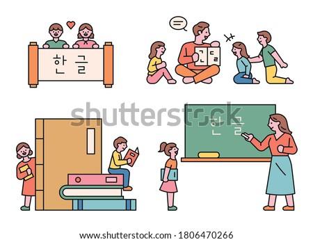 Children are learning Korean letters. flat design style minimal vector illustration. Translation : Korean letter