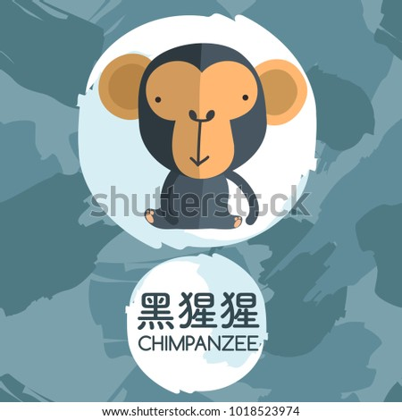Chimpanzee : Set of Adorable Baby Animal with Chinese Meaning : Vector Illustration