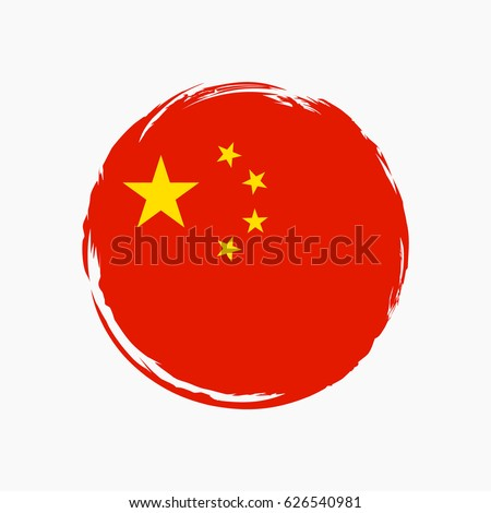 China flag grunge style. Grunge flag of China vector illustration. China colorful brush strokes painted flag icon. Painted China flag. Brush strokes and ink splatter. Chinese vector background.