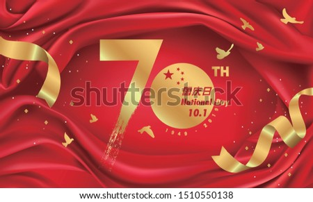 China happy national day greeting card, banner or poster vector illustration. Chinese memorial holiday 1st of October design element