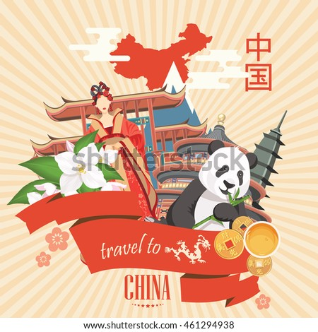 china travel vector
