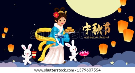 chinese autumn holiday  poster