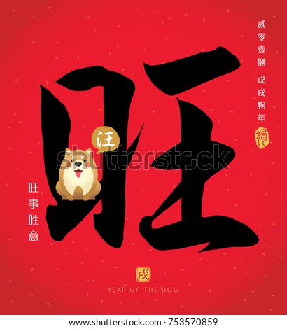 "Chinese calligraphic of prosperous with cute cartoon dog barking "" Wang (woof) "". Chinese font or typography. (Caption: 2018, year of the dog ; wishing you everything go as you hope)"