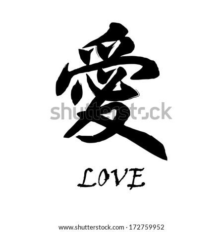 Chinese Calligraphy Ai Translation Love Kanji Letter Ai