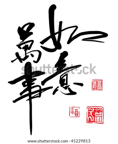 Chinese Calligraphy - As Wish