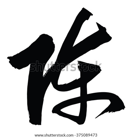 chinese calligraphy chen