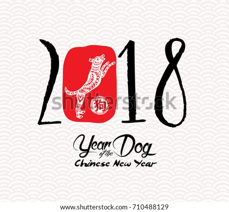 chinese calligraphy 2018 chinese happy new year of the dog 2018 lunar new year - Happy Lunar New Year In Chinese