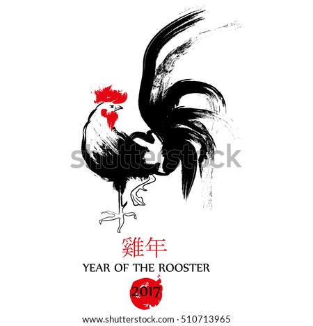 Chinese Calligraphy 2017. Chinese translation at the bottom of the image represents