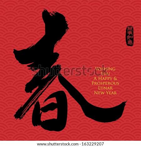 chinese calligraphy chun
