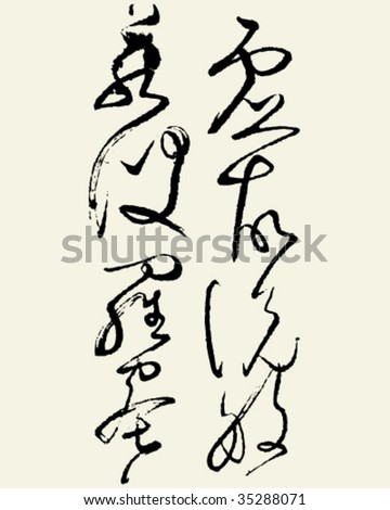 Mithos Tatto on Tattoo Calligraphy  Chinese