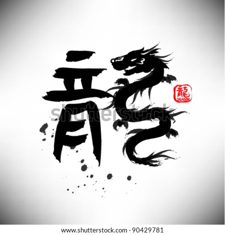 chinese calligraphy dragon year vector design